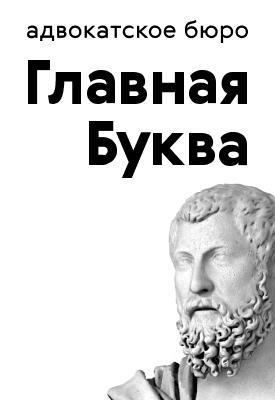 Адвокатское бюро «Главная Буква»