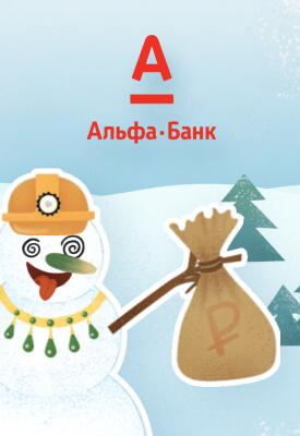 Альфа-банк — Снеговик