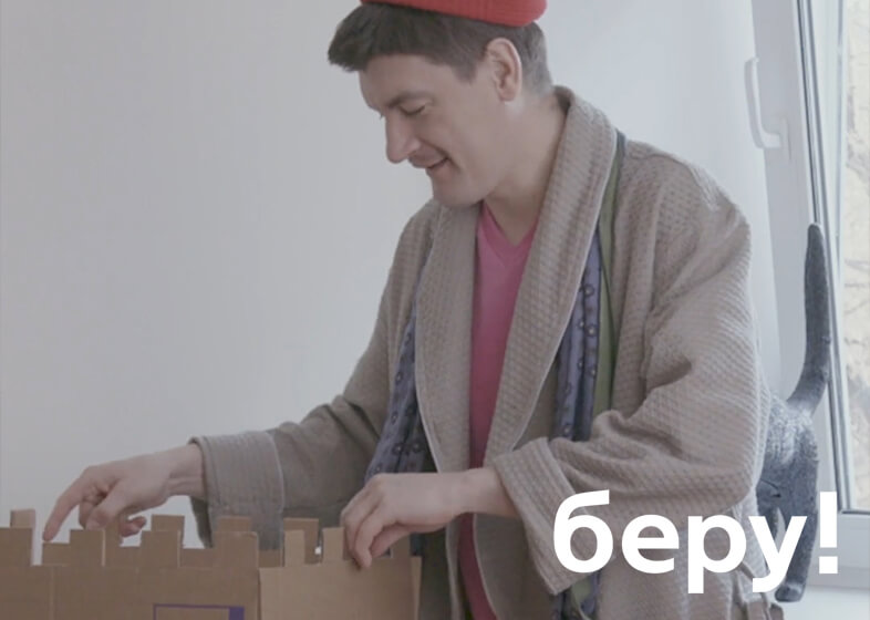 Маркетплейс «Беру» <br>Гудков собирает замок для кота