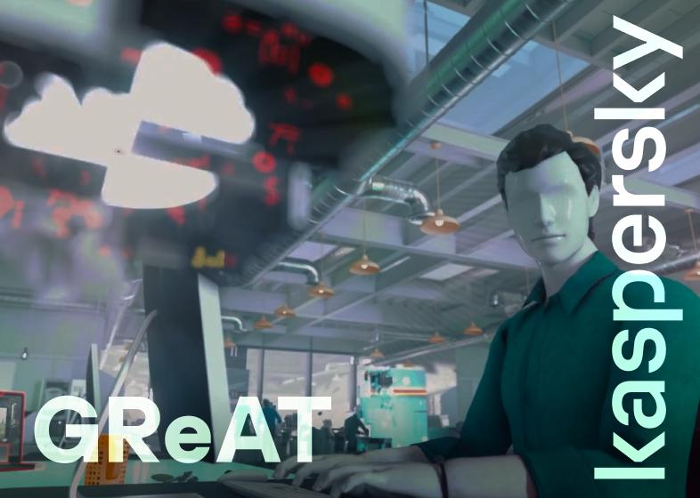 Лаборатория Касперского <br>Команда GReAT