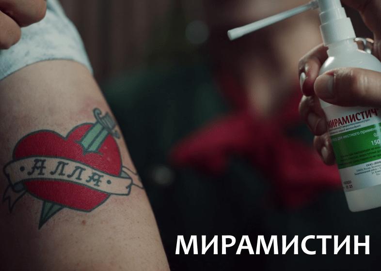 Мирамистин <br>Тату