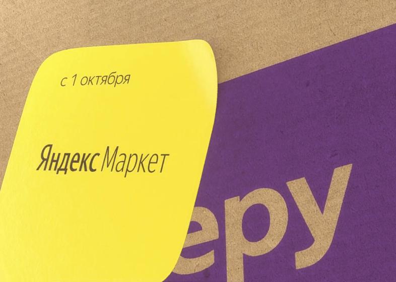 Яндекс.Маркет <br>Беру станет частью Яндекс.Маркета