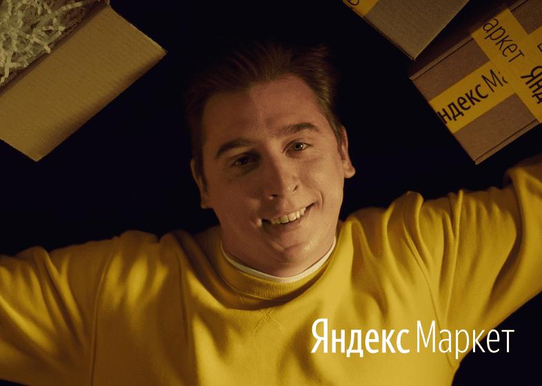 Яндекс.Маркет <br>Черная пятница